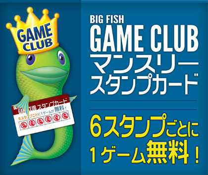 Big Fish Games Monthly Punch Card for Japan